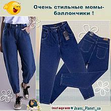 Джинсы женские Moмы-баллоны синего цвета IT.S Basic