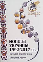 Каталог монет Украины 1992-2017 гг.
