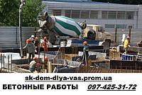 Бетонные работы Киев