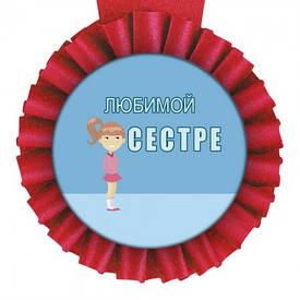 Медаль прикольна УЛЮБЛЕНОЇ СЕСТРИ