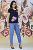 Женский стильный комплект футболка и джинсы с аппликацией цветов и жемчуга, батал большие размеры, фото 8