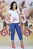 Женский стильный комплект футболка и джинсы с аппликацией цветов и жемчуга, батал большие размеры, фото 6