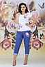 Женский стильный комплект футболка и джинсы с аппликацией цветов и жемчуга, батал большие размеры, фото 5