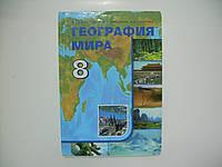 Пестушко В.Ю. и др. География мира (б/у)., фото 1