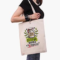 Эко сумка шоппер Слёзы баристы (Barista tears) (9227-1278) экосумка шопер 41*35 см