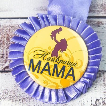 Медаль прикольная укр Найкраща Мама