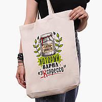 Эко сумка шоппер белая Слёзы баристы (Barista tears) (9227-1278-1)  экосумка шопер 41*39*8 см, фото 1