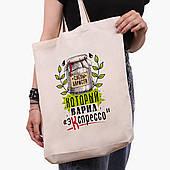 Эко сумка шоппер белая Слёзы баристы (Barista tears) (9227-1278-1)  экосумка шопер 41*39*8 см