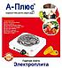 Плита настольная электрическая A-PLUS 2101 на 1 конфорку, фото 7