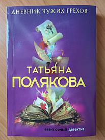 Тетяна Полякова. Щоденник чужих гріхів
