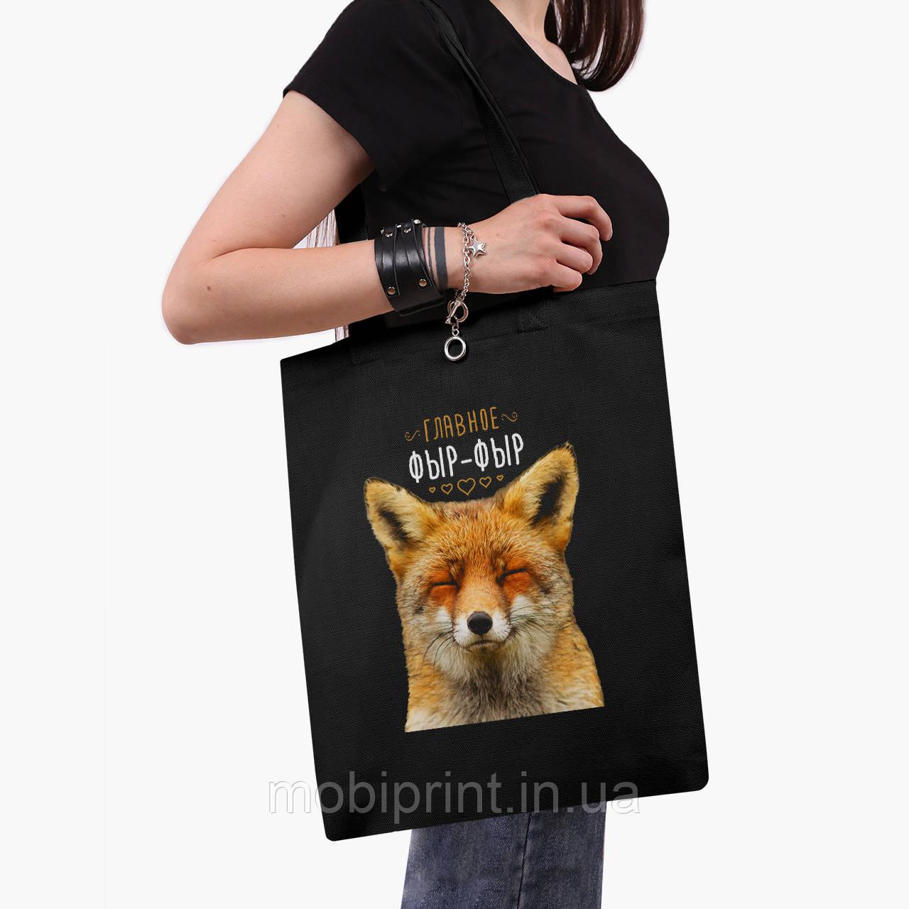 Эко сумка шоппер черная Главное ФЫР ФЫР (9227-1267-2)  экосумка шопер 41*35 см