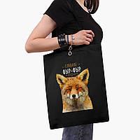 Эко сумка шоппер черная Главное ФЫР ФЫР (9227-1267-2)  экосумка шопер 41*35 см, фото 1