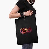 Эко сумка шоппер черная Я твой космос (I am your space) (9227-1279-2)  экосумка шопер 41*35 см