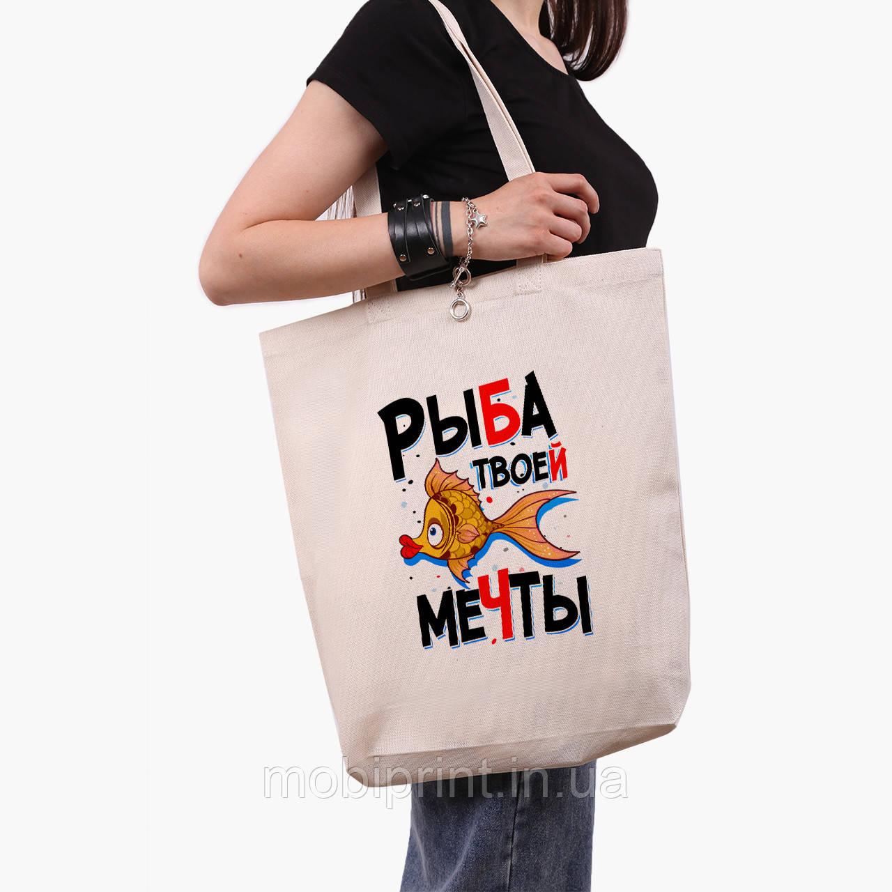 Еко сумка шоппер біла Риба моєї мрії (Fish of my dreams) (9227-1261-1) экосумка шопер 41*39*8 см