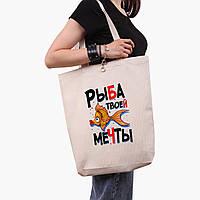 Еко сумка шоппер біла Риба моєї мрії (Fish of my dreams) (9227-1261-1) экосумка шопер 41*39*8 см, фото 1