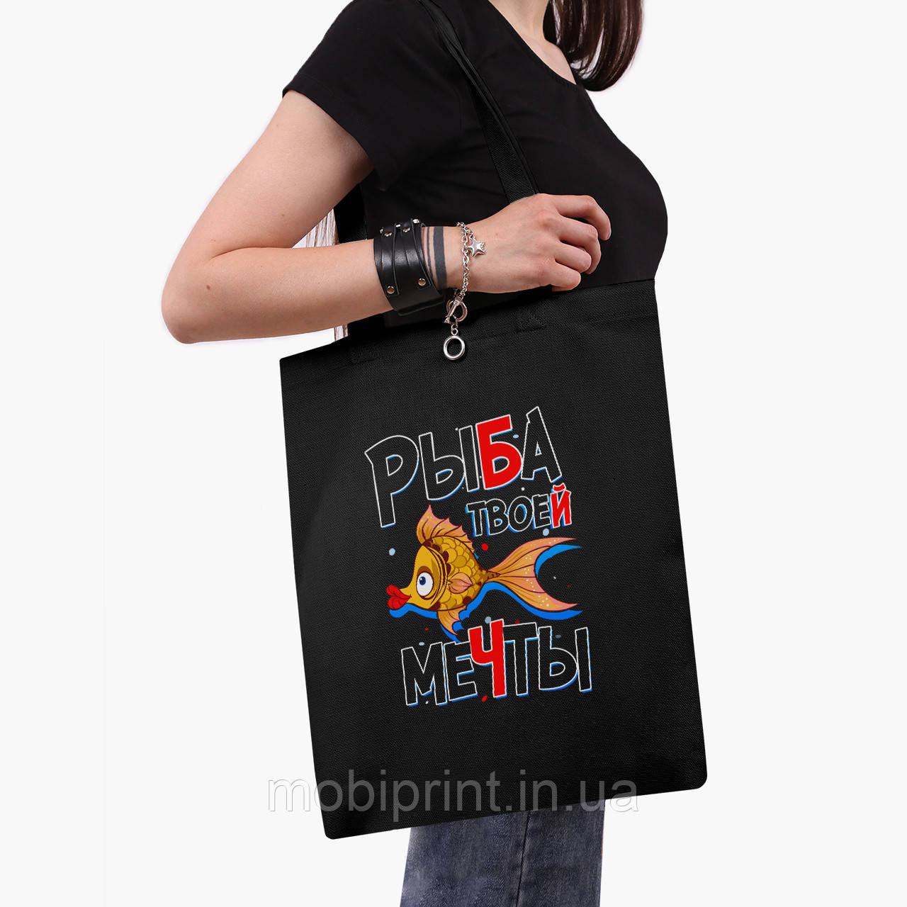 Эко сумка шоппер черная Рыба моей мечты (Fish of my dreams) (9227-1261-2)  экосумка шопер 41*35 см