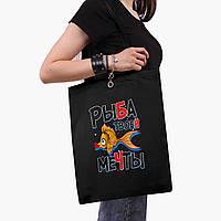 Эко сумка шоппер черная Рыба моей мечты (Fish of my dreams) (9227-1261-2)  экосумка шопер 41*35 см , фото 1
