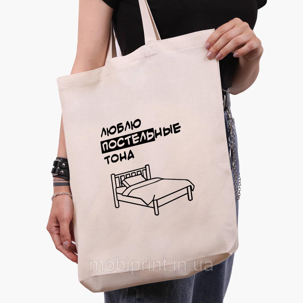 Эко сумка шоппер белая Люблю постельные тона (I love bed colors) (9227-1543-1)  экосумка шопер 41*39*8 см