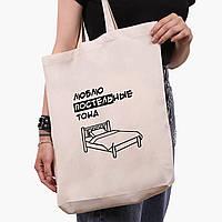 Эко сумка шоппер белая Люблю постельные тона (I love bed colors) (9227-1543-1)  экосумка шопер 41*39*8 см, фото 1