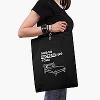 Эко сумка шоппер черная Люблю постельные тона (I love bed colors) (9227-1543-2)  экосумка шопер 41*35 см, фото 1