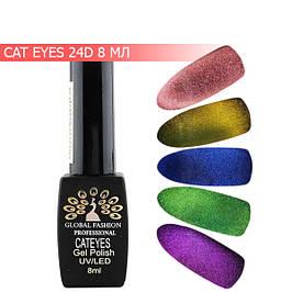 Global Fashion Cat Eyes 24D (2020) гель-лак кошачий глаз, 8 мл