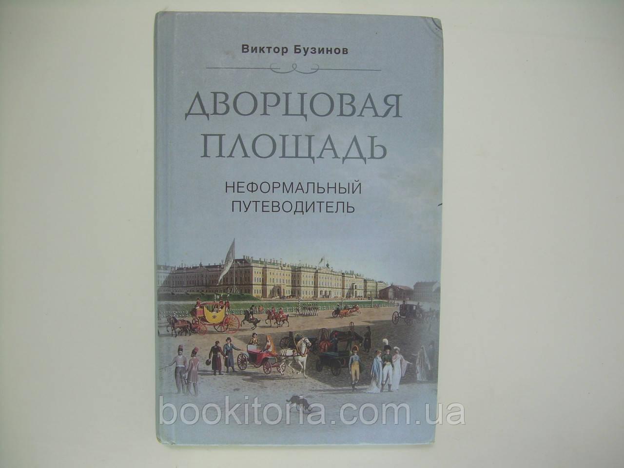 Бузинов В. Дворцовая площадь: неформальный путеводитель (б/у).