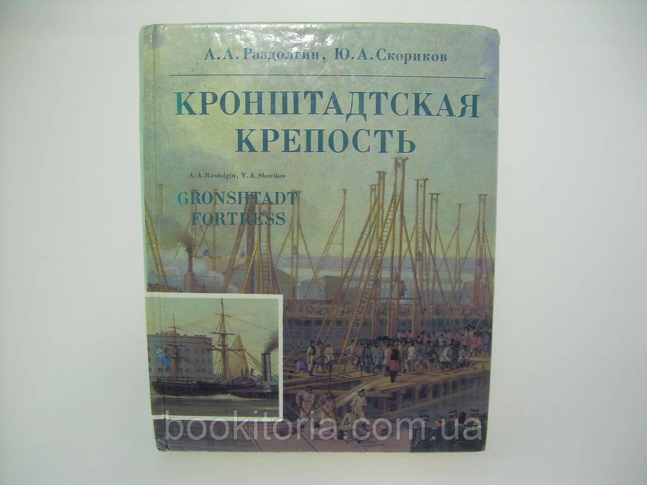 Раздолгин А.А. и др. Кронштадская крепость (б/у).