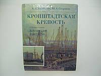 Раздолгин А.А. и др. Кронштадская крепость (б/у)., фото 1