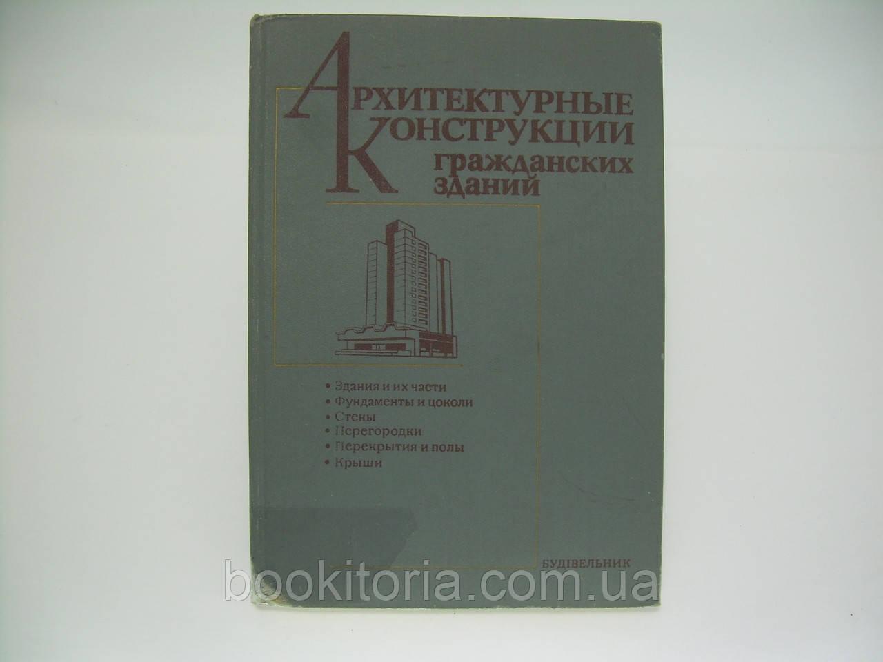 Архитектурные конструкции гражданских зданий (б/у).