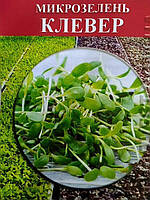 Набор семян для микрозелени Редька Дайкон 10 г, Лён 100г, Чечевица 100 г, Клевер 50 г, Кресс-салат 10 г, фото 1