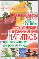 Современная энциклопедия самых известных алкогольных и безалкогольных напитков приготовленых своими