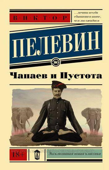 Чапаев и Пустота. Виктор Пелевин (Мягкий переплет)