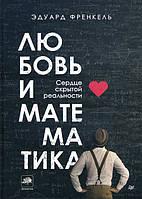 Любовь и математика. Сердце скрытой реальности - Эдуард Френкель (978-5-4461-1578-5)
