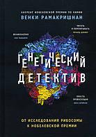 Генетический детектив. От исследования рибосомы к Нобелевской премии - Венки Рамакришнан (978-5-4461-1174-9)