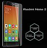 Xiaomi Redmi Note 2 Защитое стекло для телефона