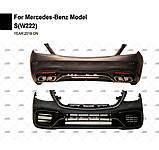 Обвіс S63 AMG Mercedes S-Class W222 Рестайлінг, фото 7