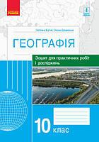 Географія 10 кл Зошит для практичних робіт і досліджень