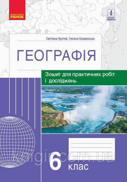 Географія 6 кл Зошит для практичних робіт і досліджень