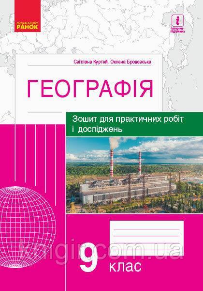 Географія 9 кл Зошит для практичних робіт і досліджень