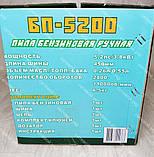 Бензопила Кедр БП-5200, фото 3