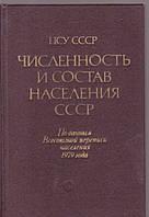 Численность и состав населения СССР Поданным Всесоюзной переписки населения 1979 года