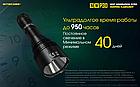 Тактический дальнобойный фонарь NITECORE P30 1000LM оригинал, фото 2