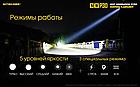 Тактический дальнобойный фонарь NITECORE P30 1000LM оригинал, фото 4