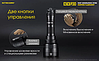 Тактический дальнобойный фонарь NITECORE P30 1000LM оригинал, фото 5