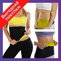Пояс для похудения Hot Shapers Pants Neotex / Пояс для похудения живота и талии Хот Шейперс / Для фитнеса