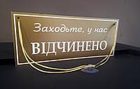 """Табличка """"відчинено-зачинено"""" золото + белый, фото 1"""