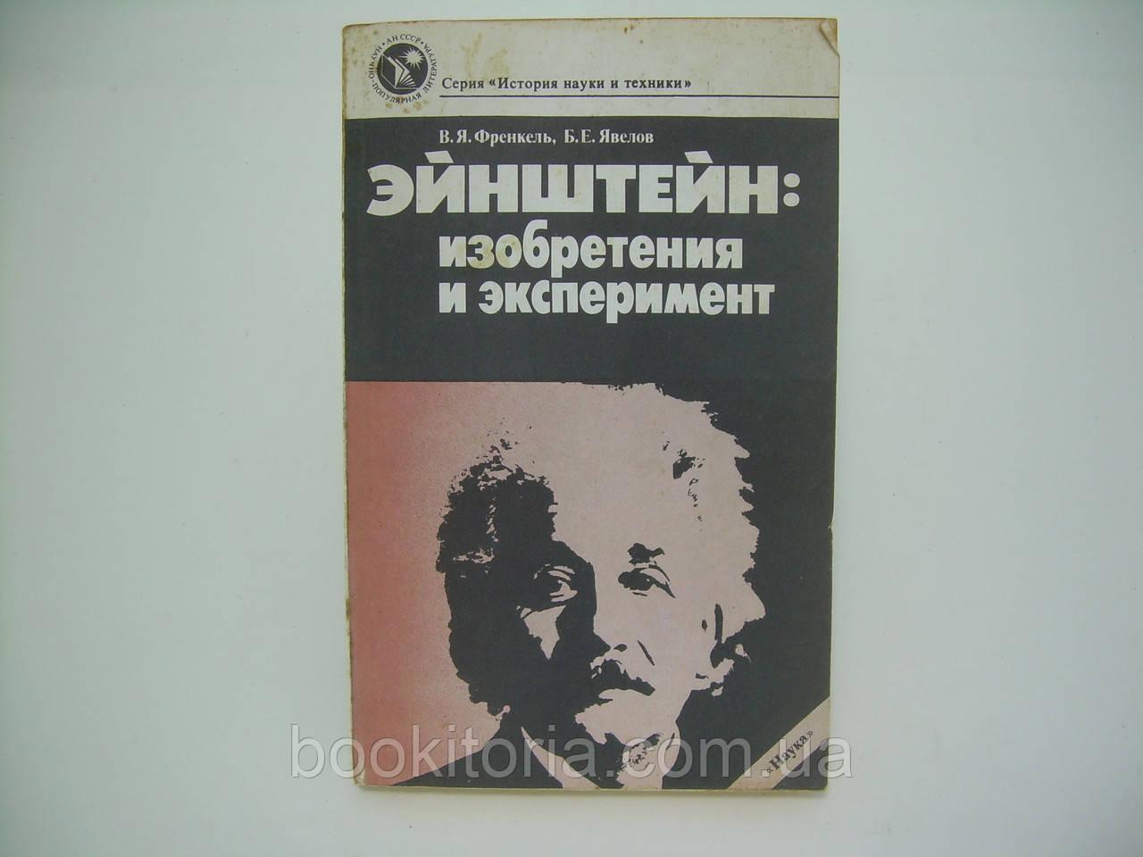 Френкель В.Я. и др. Эйнштейн: изобретения и эксперемент (б/у).