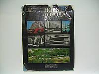 Мерлен П. Новые города. Районная планировка и градостроительство.