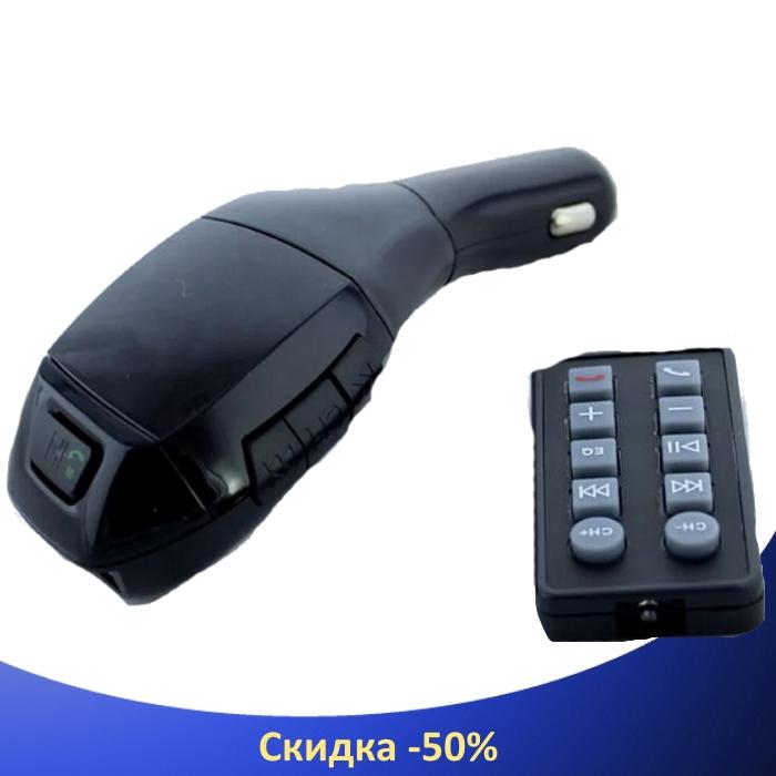 Трансмитер FM MOD HZ H20 + BT с пультом, MP3 модулятор, фм модулятор для авто, блютуз модулятор