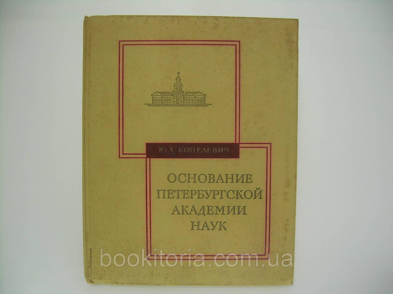 Копелевич Ю.Х. и др. Основание Петербургской Академии Наук (б/у).